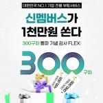 XGOLF, 신멤버스 300구좌 돌파 기념 이벤트