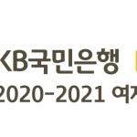 WKBL, 2020-21시즌 경기 일정 확정…10월 10일 개막전