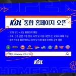 KBL, 통합 웹사이트&어플리케이션 정식 오픈