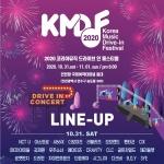 NCT U-더보이즈-(여자)아이들 등, KMDF 출연…15일 예매시작