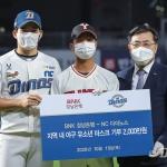 NC, 경남 유소년 야구부에 마스크 8000개 기부
