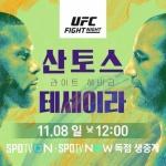 UFC 라이트헤비급 빅매치…'1위' 산토스, 테세이라와 격돌