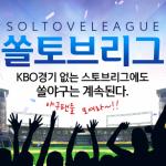 KBO 타이틀 스폰서 신한은행, 비시즌 '쏠토브리그' 이벤트