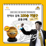KB스타즈, 안덕수 감독 '100승' 기념구 출시…3차 공동구매 실시