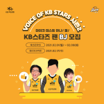 KB스타즈, 편파 중계할 팬 BJ 공개 모집