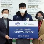 NC 임창민, 희귀 난치병 어린이 세 명에 1000만원 기부