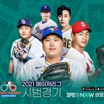 MLB 시범경기 개막! 토론토-뉴욕 양키스전 SPOTV 생중계 시작