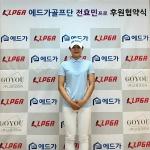 KLPGA 투어 유망주 전효민, 도휘에드가그룹과 메인 스폰서 계약