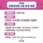 WKBL, 운영관리팀 사원 공개 채용