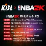 KBL, 현역·은퇴 선수 대상으로 농구 게임 'NBA 2K' 토너먼트 개최