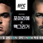 "UFC 대표 ""맥그리거, 다시 정상 꿈꿔""…'포이리에vs맥그리거' 마지막 전쟁!"