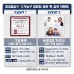WKBL, 도쿄올림픽 여자농구 대표팀 응원 팬 참여 이벤트 실시