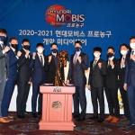 KBL 2021-22시즌 미디어데이, 오는 30일 개최